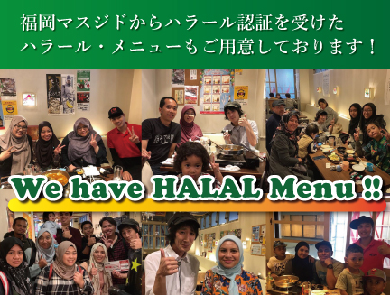 We have HALAL Menu!!