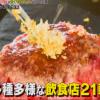 2020.1.25放送「王様のブランチ」で(TBS)「極味や 渋谷パルコ店」が紹介されました。