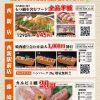 6/29(月)~7/7(火)極味やグループ</p>西新エリア3店舗『肉祭り』開催!!