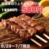 6/29(月)~7/7(火)焼肉 極味や 大名店&まるたんや 赤坂店</p>『肉祭り』開催!!
