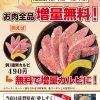 焼肉 極味や『藤崎店』食欲の秋、イベント第二弾10/1(木)~10/7(水)</p>気になる内容は・・・❕❔