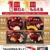 極味や『藤崎店』食欲の秋イベント第一弾9/24(木)~9/30(水)開催~❕