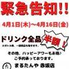 【まるたんや】緊急開催!4月1日(木)~4月16日(金)ドリンク半額フェア♪