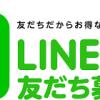 極味やグループ各店舗の</p>『LINEアカウント』はこちら!