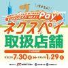 極味や各店「FUKUOKA NEXT Pay (ネクスペイ)」の御利用開始!</p>2022年1月29日(土)まで!