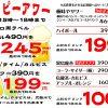 【極味や 福岡パルコ店】ハッピーアワー再開♪</p>15:00~18:00はドリンクがお得に☆彡